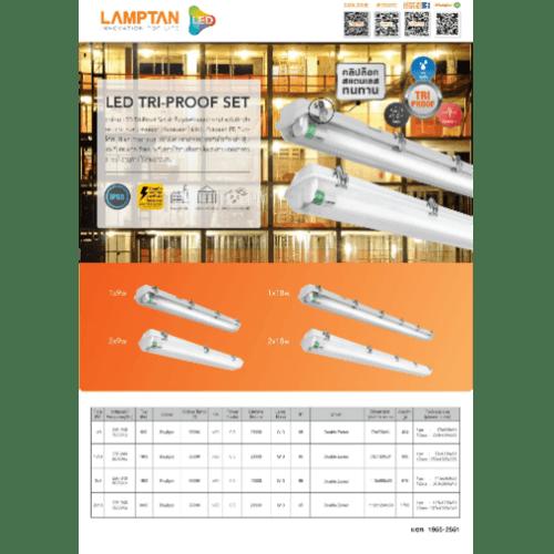 Lamptan ชุดโคมไฟแอลอีดี ไตรบรู๊ฟ  1x9 วัตต์  Triproof