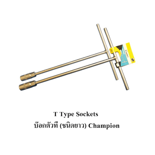 CHAMPION บล็อคตัวทียาว 13 mm - สีโครเมี่ยม