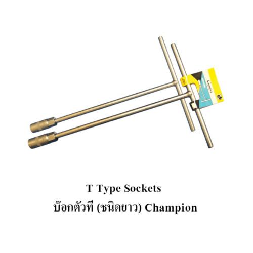 CHAMPION บล็อคตัวทียาว 14 mm - สีโครเมี่ยม