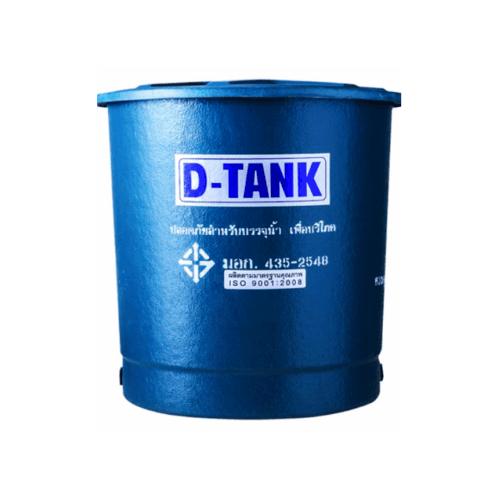 PPP ถังเก็บน้ำบนดิน 1000 ลิตร D-TANK  ทรงถ้วย สีน้ำเงิน