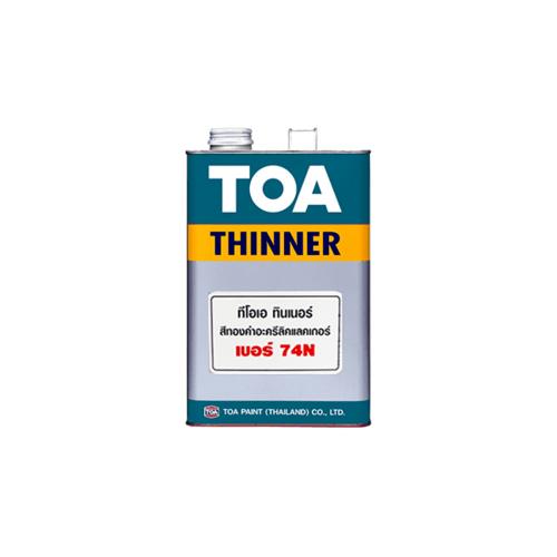 TOA ทินเนอร์ทับหน้าอะคริลิคแลคเกอร์ ขนาด1G เบอร์ 74