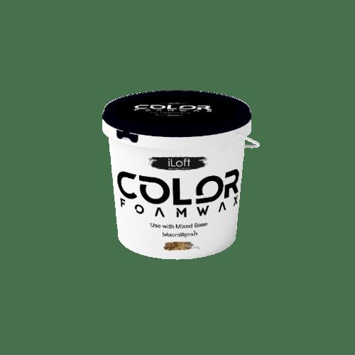 ILOFT คัลเลอรโฟมแวกส์ ขนาด 900 กรัม สีน้ำตาล