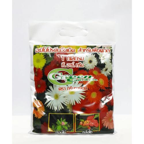 GREEN GARDEN อะมิโนโปรตีนอัดเม็ด สำหรับพืชดอก 1kg.  -