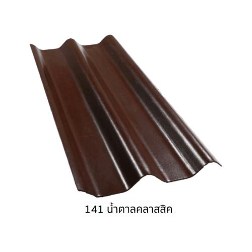 ห้าห่วง ลอนคู่ 0.5x50x150 ซม. น้ำตาล ห้าห่วง - สีน้ำตาลเข้ม