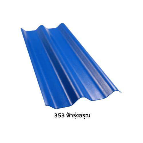 ห้าห่วง ลอนคู่ ห้าห่วง 0.5x50x150 ซม. ฟ้ารุ่งอรุณ  สีฟ้า