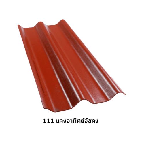 ห้าห่วง กระเบื้องลอนคู่  ขนาด0.5x50x150ซม.แดงอาทิตย์อัสดง