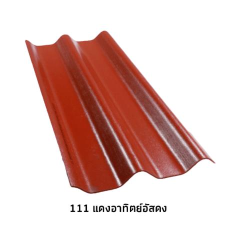 ห้าห่วง ลอนคู่ ขนาด 0.5x50x120ซม.สีแดงอาทิตย์อัสดง  -
