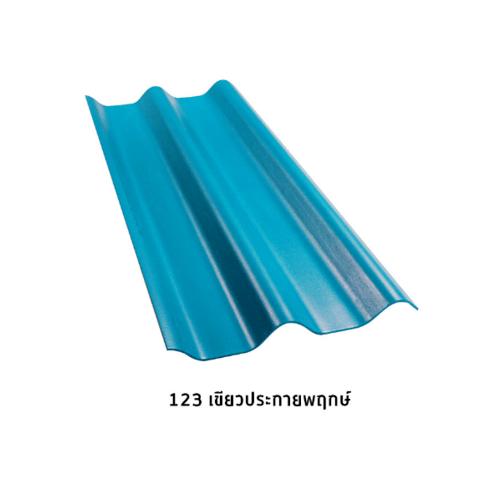 ห้าห่วง ลอนคู่ห้าห่วง 0.5x50x120 ซม. เขียวประกายพฤกษ์ -