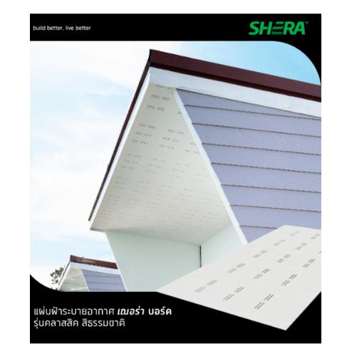 SHERA แผ่นฝ้าระบายอากาศเฌอร่า  คลาสสิค 0.4x60x120ซม. สีธรรมชาติ