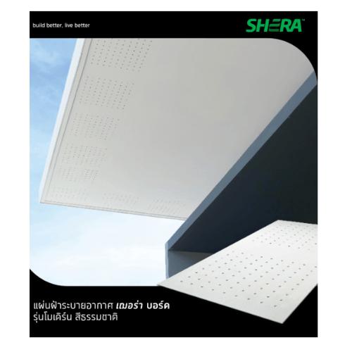 SHERA แผ่นฝ้าระบายอากาศเฌอร่า  โมเดิร์น 0.4x60x120ซม. สีธรรมชาติ