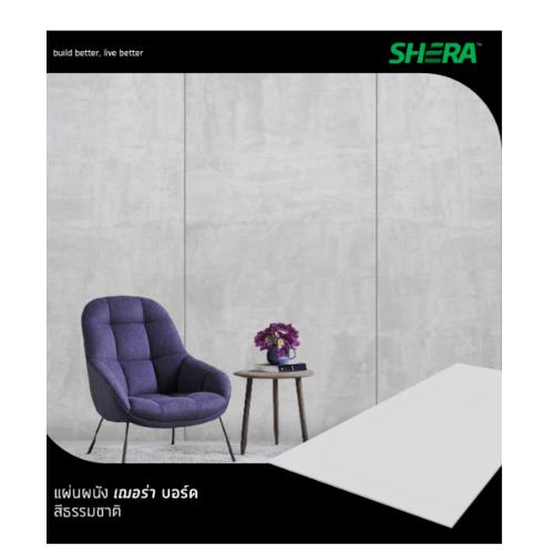 SHERA แผ่นผนังเฌอร่าบอร์ด 1.2x120x240ซม.  รุ่นขอบตรง สีธรรมชาติ