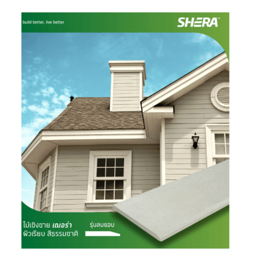 SHERA ไม้เชิงชายเฌอร่า 1.6x20x400ซม. สีธรรมชาติ ผิวเรียบ รุ่นลบขอบ