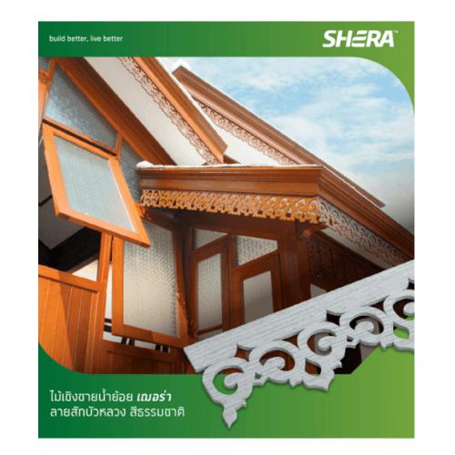 SHERA ไม้เชิงชายน้ำย้อยเฌอร่า 0.8x20x100ซม. สีธรรมชาติ ลายสักบัวหลวง