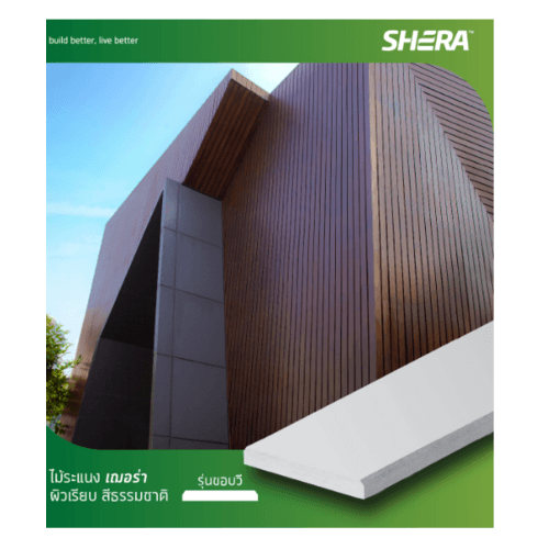 SHERA ไม้ระแนงเฌอร่า 0.8x10x300ซม. สีธรรมชาติ ผิวเรียบ ขอบวี
