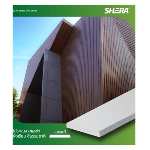 SHERA ไม้ระแนงเฌอร่า 0.8x7.5x300ซม. สีธรรมชาติ ผิวเรียบ รุ่นขอบวี
