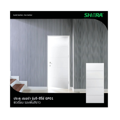 SHERA ประตู ขนาด 3.5x90x200 ซม. รองพื้นเจาะรู GP01
