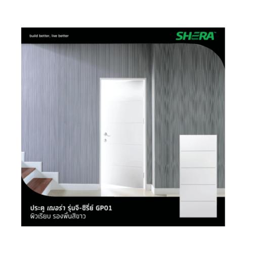 SHERA ประตูเฌอร่ารองพื้น3.5x80x200ไม่เจาะ GP01