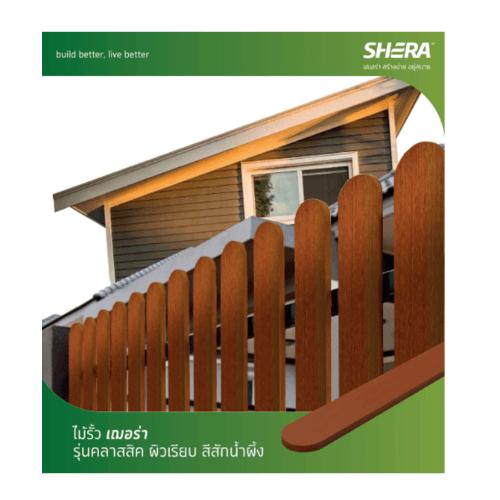 SHERRA ไม้รั้ว ขนาด 1.6x10x150 cm. คลาสสิค ผิวเรียบ สี สักน้ำผึ้ง