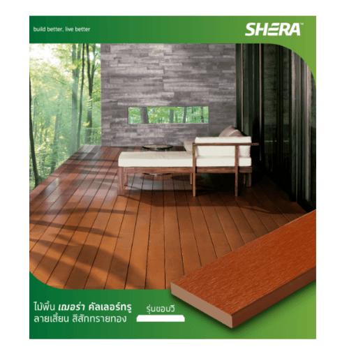 SHERA ไม้พื้นคัลเลอร์ทรูลายเสี้ยน  สักทรายทอง ขอบวี 2.5x20x300