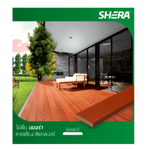 SHERA ไม้พื้น ลายเสี้ยน 2.5*15*300 cm. สีแดงเบอร์รี่  ขอบวี