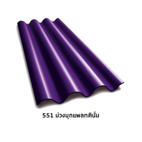 ห้าห่วง กระเบื้องไตรลอน ห้าห่วง 0.5x50x120ซม.  สีม่วงมุกแพลทตินั่ม