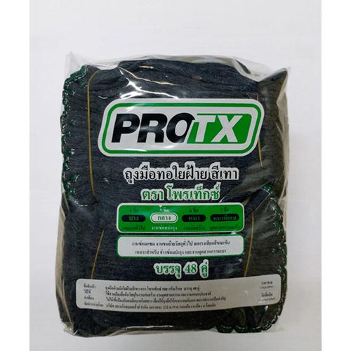 Protx ถุงมือทอใยฝ้ายสีเทา 500 กรัม/โหล (1x48คู่)  ถุงมือทอใยฝ้ายสีเทา สีเทา