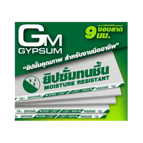 GM ยิปซั่มทนชื้น ขอบลาด สีขาว