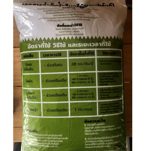FARM D ปุ๋ยอินทรีย์ มูลไส้เดือน - สีเขียว