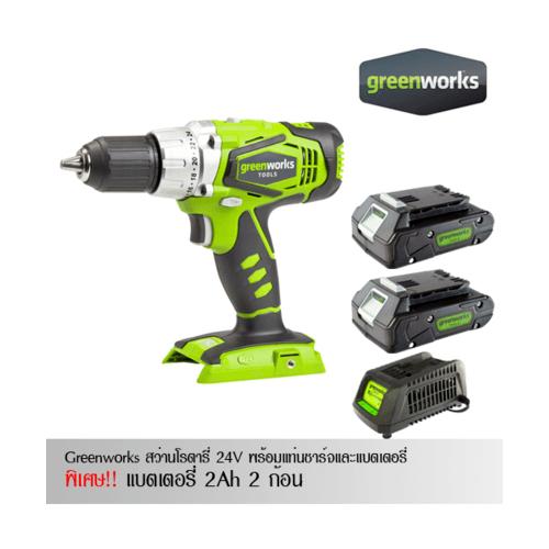 GREENWORKS  สว่านโรตารี่ 24V พร้อมแบตเตอรี่ 2Ah 2ก้อนและแท่นชาร์จ  3700407