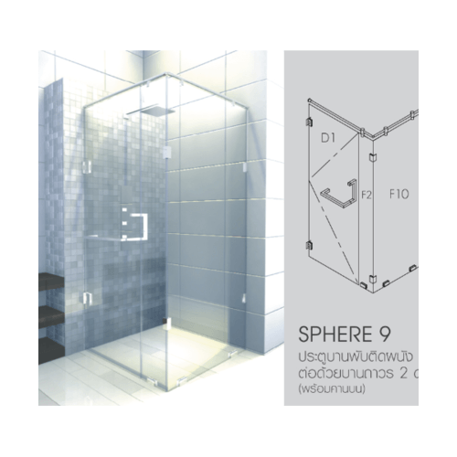 I-SPA  ฉากกั้นอาบน้ำบานเปลือยหนา 10 มิล  ขนาด บานเปิด70 บานฟิก20x90 สูง185 ซม   SPHERE09  DESIGN SPH09