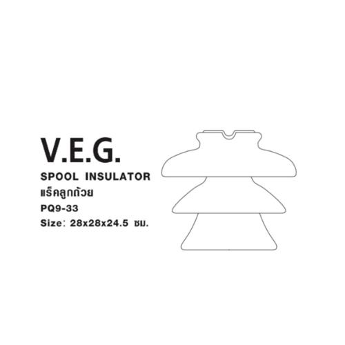 V.E.G ลูกถ้วยก้านตรง PQ9-33 สีน้ำตาลเข้ม