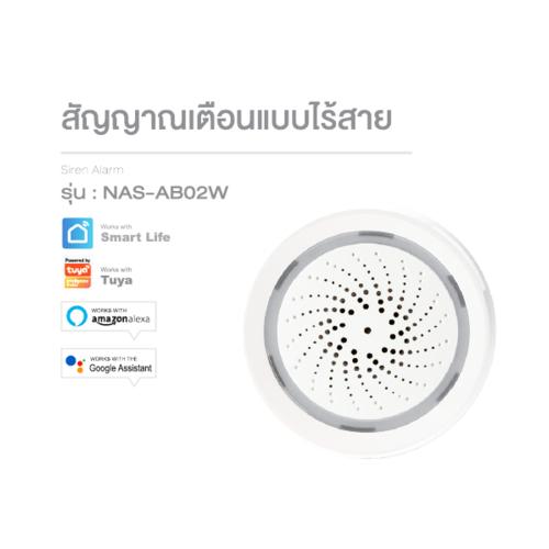 Luma Connect สัญญาณเตือนแบบไร้สาย NAS-AB02W  ขาว