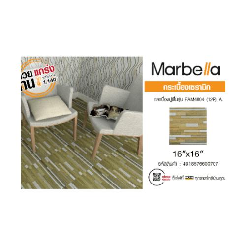 Marbella 16x16 กระเบื้องปูพื้น วิเซนเต้ มิกซ์ FAM4804 (12P) A.