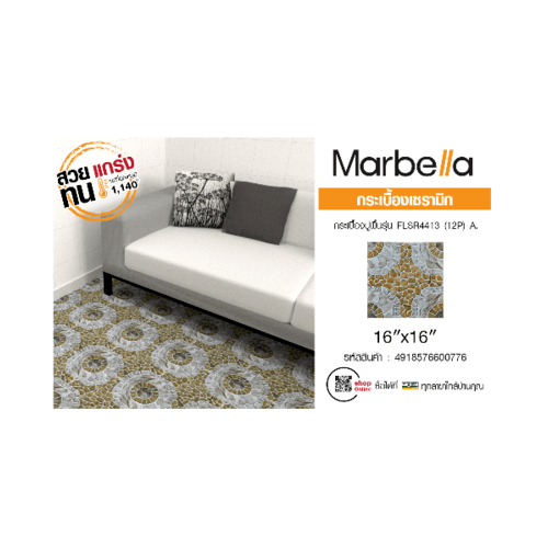 Marbella 16x16 กระเบื้องปูพื้น FLSR4413 (12P) A. สีเทา