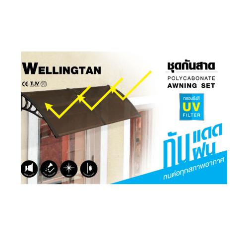 Wellingtan ชุดกันสาด  800x1200mm  NHBK02-1 สีน้ำตาล
