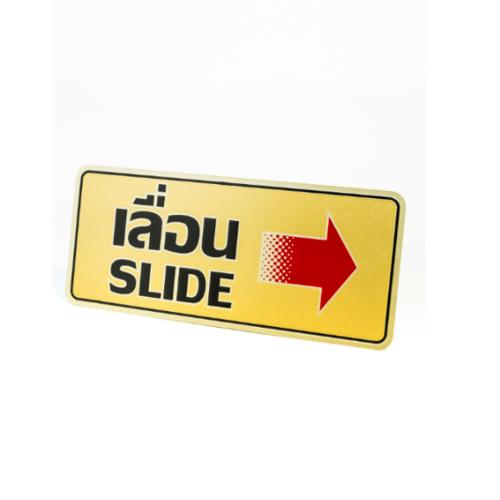 Cityart nameplate ป้ายอลูมิเนียม  (เลื่อนขวา )ขนาด 7.5x17.5 ซม. SGB9101-7 สีทอง