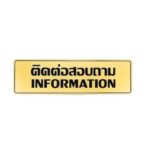 Cityart nameplate ป้ายติดต่อสอบถาม SGB9101 ทอง