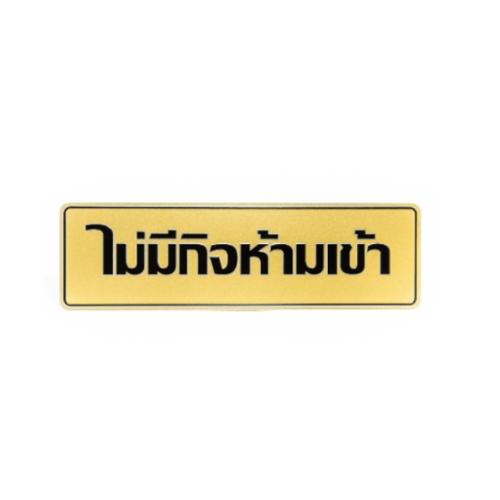 Cityart nameplate ป้ายไม่มีกิจห้ามเข้า SGB9101 สีทอง