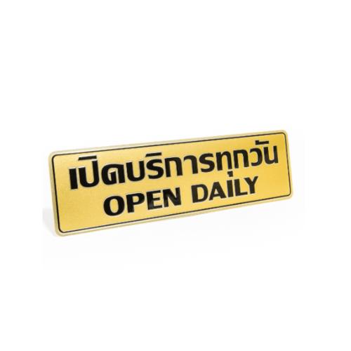 Cityart nameplate ป้ายเปิดบริการทุกวัน SGB9101 สีทอง
