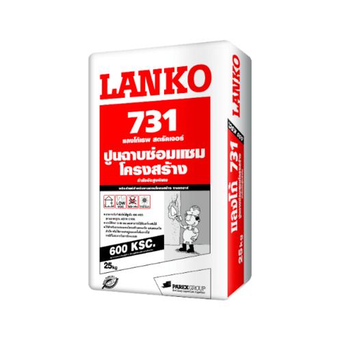 LANKO ซีเมนต์ ซ่อมแซม  ขนาด 25Kg. LK-731