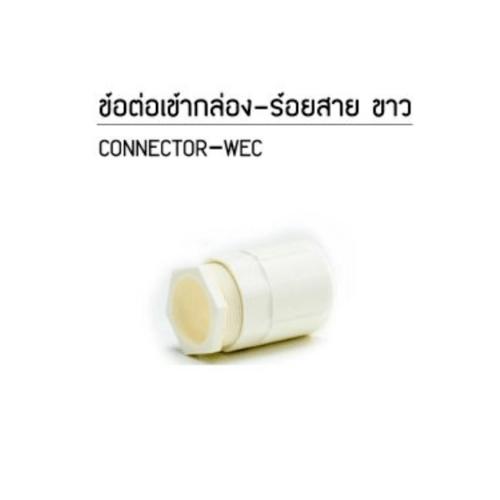 SCG ข้อต่อเข้ากล่อง-ร้อยสาย ขาว 20  CONNECTOR-WEC 20