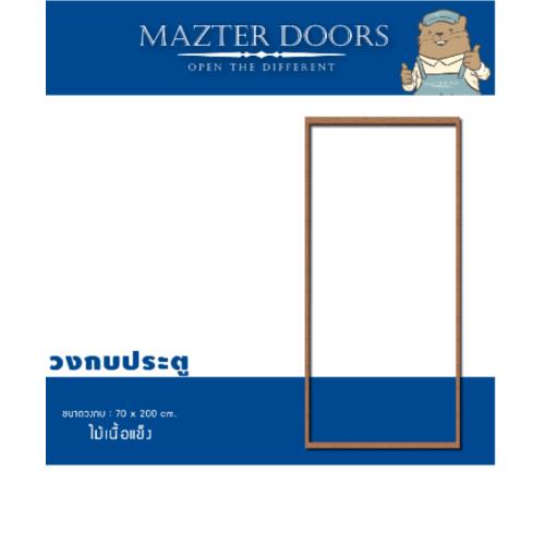 MAZTERDOOR วงกบบานประตูไม้เนื้อแข็ง เกรด A  ขนาด 70x200 ซม.