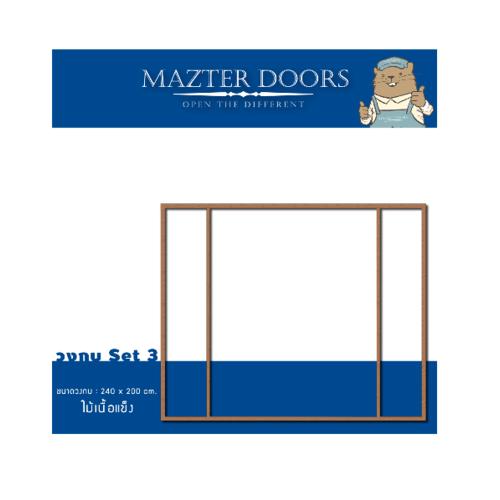 MAZTERDOOR วงกบประตูไม้แคมปัส ขนาด 170x200 cm. SET 3