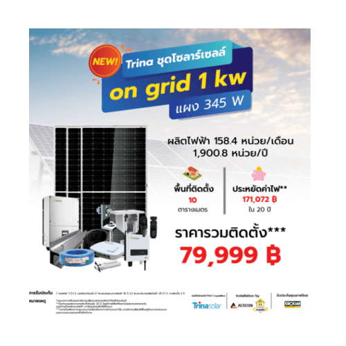 Trina ชุดโซลาร์เซลล์  on grid 1 kw  แผง 345 W  **ราคารวมติดตั้ง **