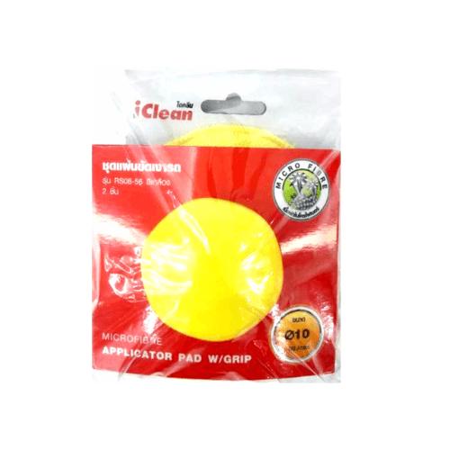 ICLEAN ชุดแผ่นขัดเงารถ (2 ชิ้น /แพ็ค) RS08-56 เหลือง