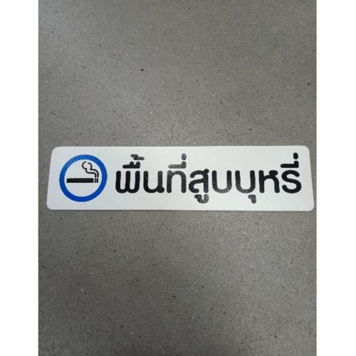 Cityart nameplate ป้ายPP (พื้นที่สูบบุหรี่) ขนาด 16x4 ซม. SGB1103-14 สีขาว
