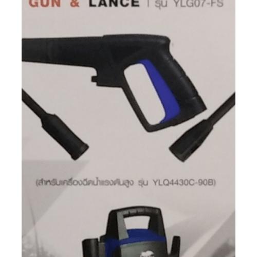 BISON ชุดปืนฉีด หัวฉีดระเบิด YLG07-FSพาส