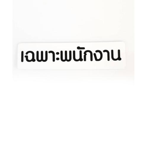 CITY ART ป้ายPP (ตัวอักษร เฉพาะพนักงาน) ขนาด 16x4ซม. SGB-1103-17 สีดำ